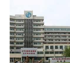 遼寧中医薬大学の病棟