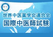 写真:国際中医師の受験資格を取得