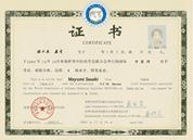 国際中医師合格証