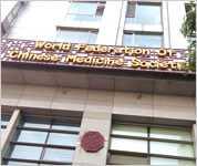 世界中医薬学会連合会 本部