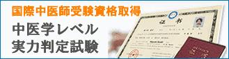 中医学レベル 判定試験