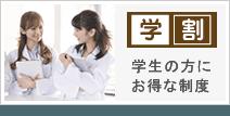 中医学アカデミー 学割制度