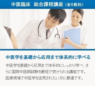 中医臨床 単科コース