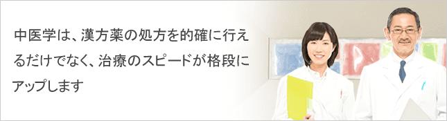 中医学アカデミーとは