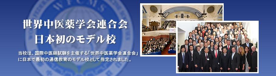 国際中医師試験を世界規模で開催している、世界中医学会連合会が認可した日本初のイーラーニングモデル校です