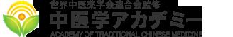漢方オンライン通信講座!国際中医師アカデミー