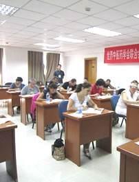 国際中医師試験