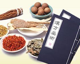 中医臨床総合課程講座