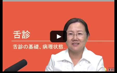 中医臨床 舌診講座