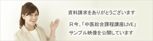中医総合課程講座 LIVEサンプル映像