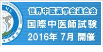 国際中医師試験開催,世界中医薬学会連合会主催