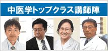 中医学アカデミーライブ講師紹介